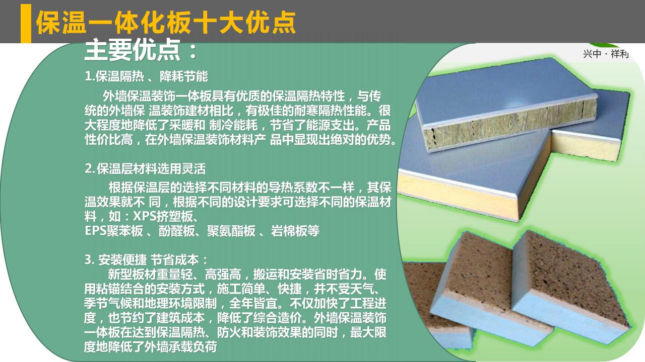 保温装饰一体化板_08.png